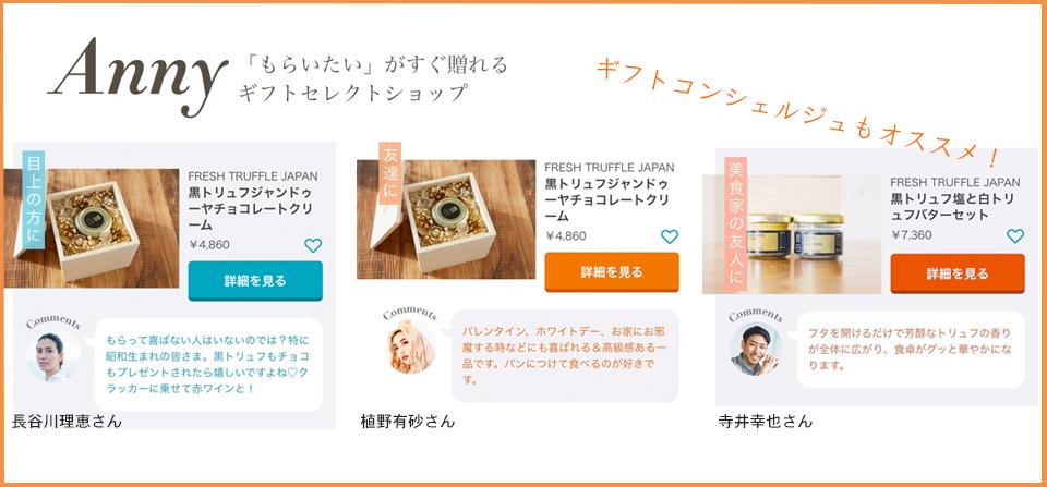 フレッシュトリュフジャパンの人気ギフト